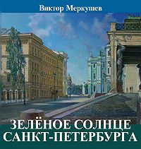 Виктор Меркушев -Зеленое солнце Санкт-Петербурга (сборник)