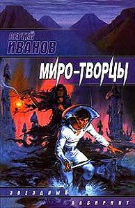 Сергей Иванов - Миро-Творцы