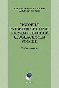 В. И. Аверченков -История развития системы государственной безопасности России