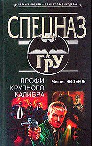 Михаил Нестеров -Профи крупного калибра