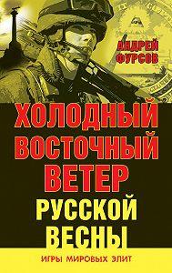 Андрей Фурсов -Холодный восточный ветер русской весны