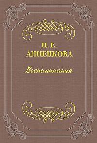Прасковья Егоровна Анненкова -Воспоминания