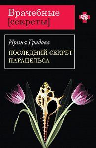 Ирина Градова -Последний секрет Парацельса