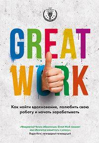 Дэвид Стерт - Great work. Как найти вдохновение, полюбить свою работу и начать зарабатывать