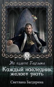 Светлана Багдерина - Каждый Наследник желает знать…