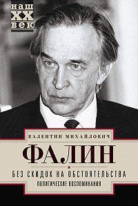 Валентин Фалин -Без скидок на обстоятельства. Политические воспоминания