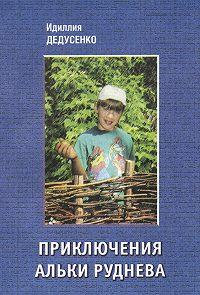 Идиллия Дедусенко -Приключения Альки Руднева