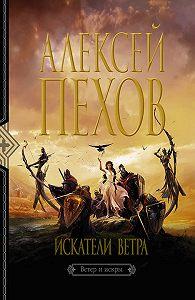 Алексей Пехов -Искатели ветра