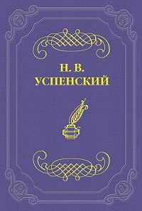 Николай Успенский -Катерина