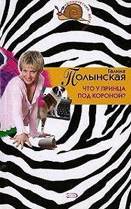 Галина Полынская -Что у принца под короной