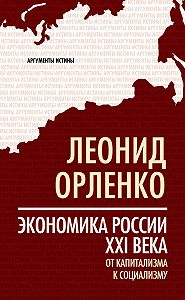 Леонид Орленко -Экономика России XXI века. От капитализма к социализму
