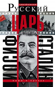 Алексей Кофанов -Русский царь Иосиф Сталин