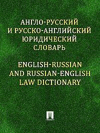 Константин Левитан -Англо-русский и русско-английский юридический словарь
