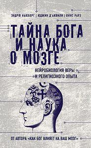 Юджин Д'Аквили -Тайна Бога и наука о мозге. Нейробиология веры и религиозного опыта