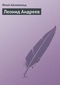 Юлий Айхенвальд -Леонид Андреев