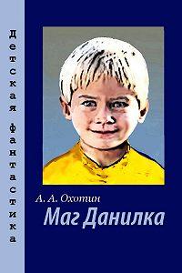 Александр Охотин -Маг Данилка