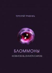 Терентiй Травнiкъ -Бломмоны. Kosmos blommon cards