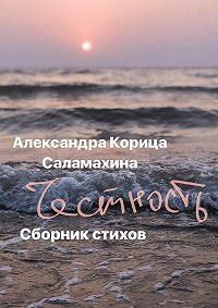 Александра Корица Саламахина -Честность. Сборник стихотворений