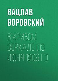 Вацлав Воровский -В кривом зеркале (13 июня 1909 г.)