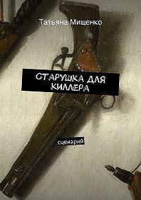 Татьяна Мищенко - Старушка для киллера