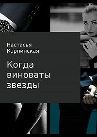 Настасья Александровна Карпинская -Когда виноваты звезды