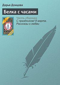 Дарья Донцова -Белка с часами