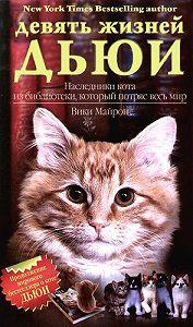 Вики Майрон -Девять жизней Дьюи. Наследники кота из библиотеки, который потряс весь мир