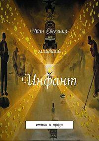 Иван Евсеенко -Инфант (сборник)