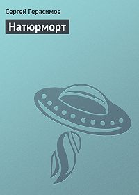 Сергей Герасимов -Натюрморт