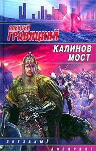Алексей Гравицкий - Калинов мост