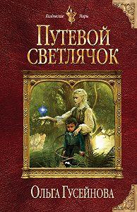 Ольга Гусейнова -Путевой светлячок