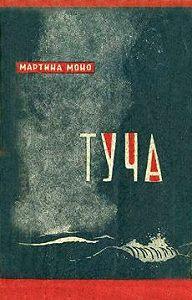 Мартина Моно -Туча