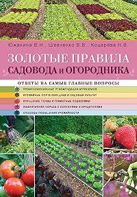Надежда Коцарева -Золотые правила садовода и огородника