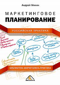 Андрей Минин - Маркетинговое планирование. Российская практика