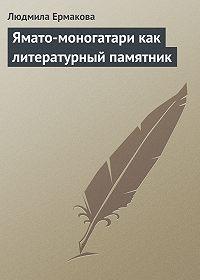Людмила Ермакова -Ямато-моногатари как литературный памятник