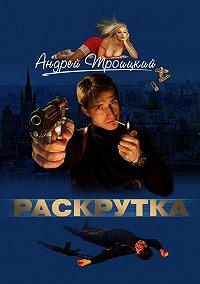 Андрей Троицкий -Раскрутка