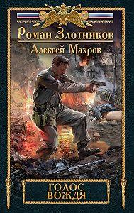 Алексей Махров -Голос вождя