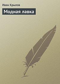 Иван Крылов -Модная лавка