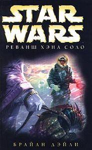 Брайан Дейли -Приключения Хэна Соло-2: Реванш Хэна Соло