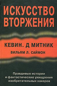 Уильям Саймон -Искусство вторжения