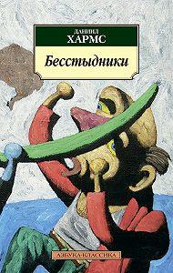 Даниил Хармс -Бесстыдники (сборник)