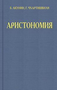 Борис Акунин, Григорий Чхартишвили - Аристономия