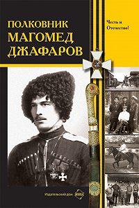 Сборник -Полковник Магомед Джафаров