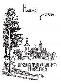 Надежда Воронова -Предназначенная поездка (сборник)