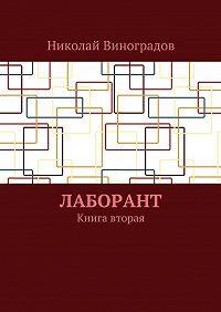 Николай Виноградов -Лаборант. Книга вторая