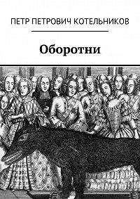Петр Котельников - Оборотни