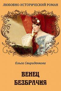 Ольга Свириденкова -Венец безбрачия