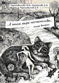 Е. Черносвитов -…вэтом мире несчастливы… Книга вторая