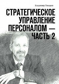 Владимир Токарев -Стратегическое управление персоналом– Часть2