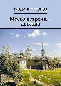 Владимир Леонов - Мой ломтик счастья